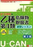 U-CANの乙種第4類危険物取扱者速習レッスン 第2版 【予想模擬試験つき(2回分)】 (ユーキャンの資格試験シリーズ)