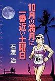 10月の満月に一番近い土曜日 (ビッグコミックス)