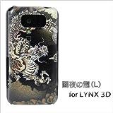 LYNX 3Dドコモ SH-03C携帯ケース[160 闇夜の龍(L)]