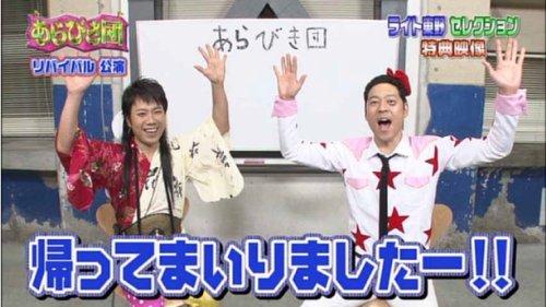 あらびき団 リバイバル公演 初回限定BOX [DVD]