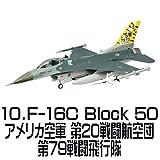 ハイスペックシリーズvol.1 F-16 ファイティングファルコン [10.F-16C Block 50 アメリカ空軍 第20戦闘航空団 第79戦闘飛行隊](単品)