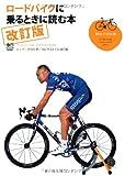 ロードバイクに乗るときに読む本 改訂版 (趣味の教科書)