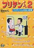 フリテンくん2 フリテンくんの白い巨塔[DVD]