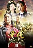 シンドン~高麗中興の功臣~ DVD-BOX III