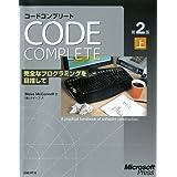 Amazon.co.jp: Code Complete 第2版 上 完全なプログラミングを目指して 電子書籍: スティーブ マコネル, クイープ: Kindleストア