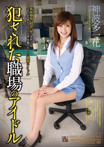 犯された職場のアイドル 神波多一花 アタッカーズ [DVD]