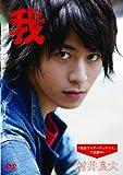 村井良大 我-タビノキセキ[DVD]