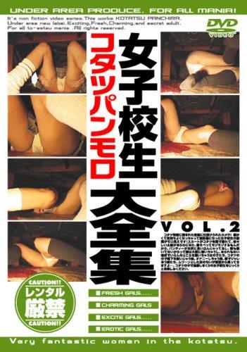 女子校生コタツパンモロ大全集 VOL.2 [DVD]