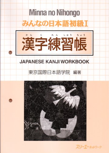 みんなの日本語初級〈1〉漢字練習帳