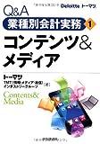 Q&A業種別会計実務・1 コンテンツ&メディア (Q&A業種別会計実務 1)