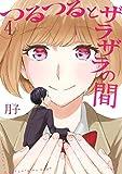 つるつるとザラザラの間(4) (アフタヌーンコミックス)