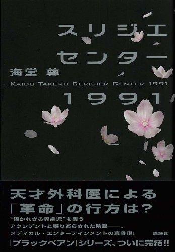スリジエセンター1991 = CERISIER CENTER 1991