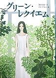 グリーン・レクイエム (シリーズ本のチカラ)