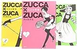 ZUCCA×ZUCA コミック 1-3巻 セット (KC DX)