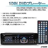 1DINサイズ DVDプレーヤーUSBSDラジオアンプ内蔵