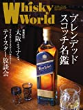 Whisky World/2012 FEBRUARY