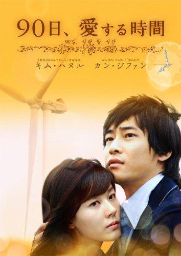 90日、愛する時間 DVD-BOX1