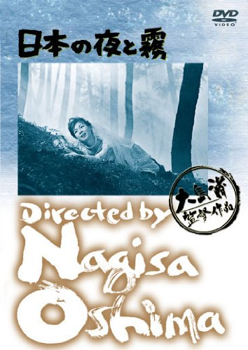 あの頃映画 日本の夜と霧 [DVD]