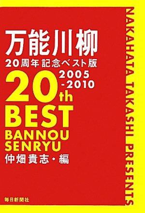 万能川柳20周年記念ベスト版