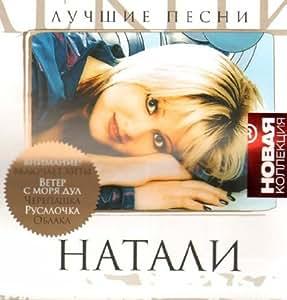 Natali: Luchshie pesni (Novaya kollekciya)