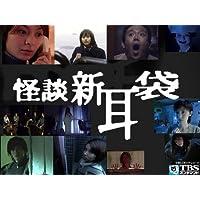 怪談新耳袋【TBSオンデマンド】