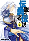 伝説の勇者の伝説(2) (ドラゴンコミックスエイジ)