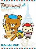 リラックマ 2011年 カレンダー