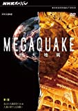 NHKスペシャル MEGAQUAKE巨大地震 第1回 次の巨大地震をつかめ 人類の果てしなき闘い [DVD]