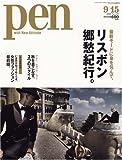Pen (ペン) 2008年 9/15号 [雑誌]