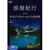 浪漫紀行「カナダ~カナディアン・ロッキーとメープル街道の旅」 [DVD]