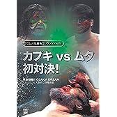 カブキ vs ムタ 親子対決 [DVD]