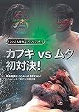 プロレス名勝負シリーズ vol.10 カブキvsムタ 親子対決 1993.5.24 ...[DVD]