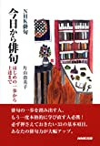 NHK俳句 今日から俳句―はじめの一歩から上達まで (NHK俳句)