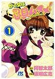 かの女は忍具ムスメ! 1 (1) (ジェッツコミックス)