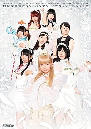 白魔女学園オワリトハジマリ公式ヴィジュアルブック (ホビージャパンMOOK 659)