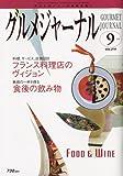グルメジャーナル 2009年 09月号 [雑誌]