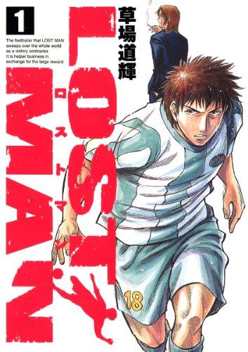 LOST MAN(1) LOST MAN (ビッグコミックス)