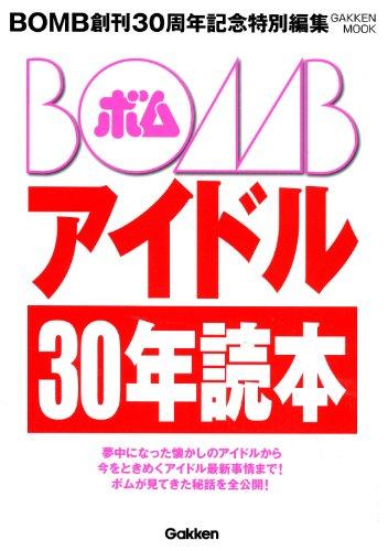 BOMBアイドル30年読本