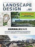 LANDSCAPE DESIGN No.103 駅前再開発とまちづくり(ランドスケープ デザイン) 2015年 08月号 [雑誌]
