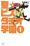 聖☆ピスタチオ学園(1) (少年マガジンコミックス)