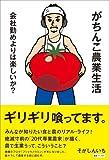 がちんこ農業生活 会社勤めよりは楽しいか? (P-Vine BOOks) (P‐Vine BOOKs)