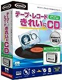 テープ・レコード きれいに CD USBカセットプレイヤー付き Windows8対応版