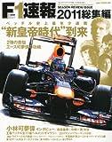 F1 (エフワン) 速報 2012年 1/12号 [雑誌]