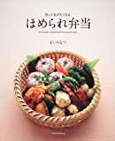 ほめられ弁当   レタスクラブムック   60161‐60 (レタスクラブMOOK)