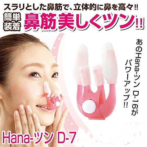 Hana-ツン ハイパー D-7(鼻補正器具)
