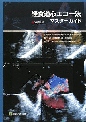 経食道心エコー法・マスターガイド