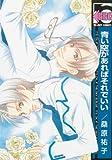 Yuko Kuwabara Blue Sky (Yaoi) (Yaoi Manga)