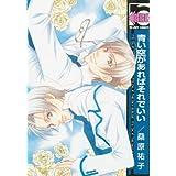 Blue Sky (Yaoi) (Yaoi Manga)