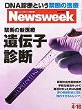 禁断の新医療 遺伝子診断 Newsweek 2013.4.16を読んで