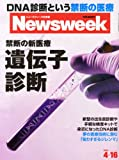 �֒f�̐V��� ��`�q�f�f Newsweek 2013.4.16��ǂ��